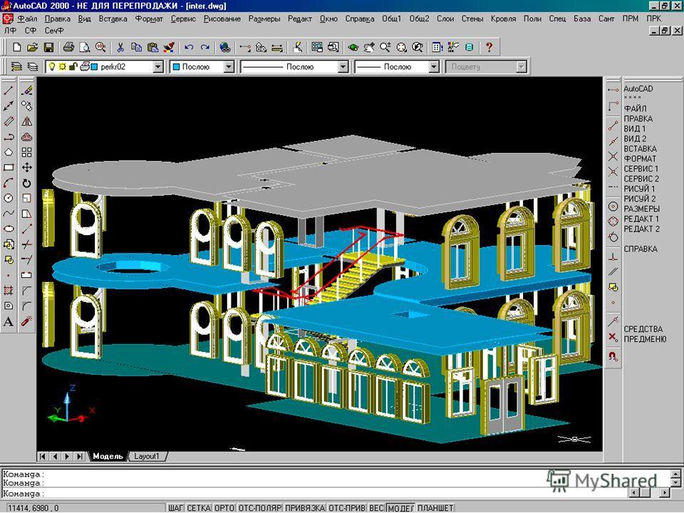МАЭСТРО - А Система архитектурного проектирования позволяет: отрисовывать объемные перекрытия с отверстиями произвольной формы, строить объемные двухмаршевые лестницы;