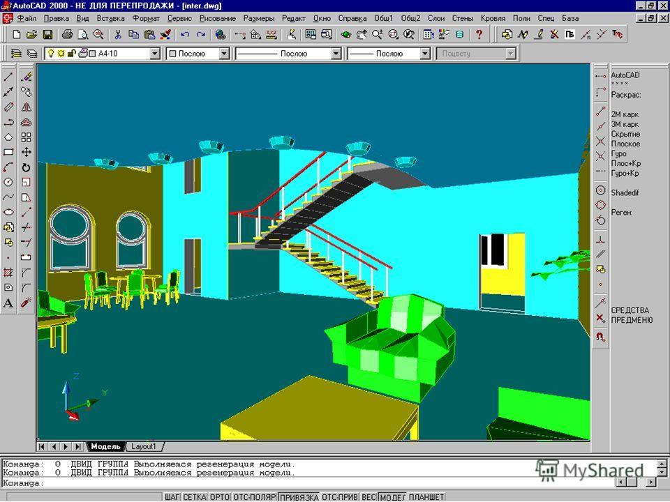 МАЭСТРО - А Система архитектурного проектирования позволяет: отрисовывать объемные перекрытия с отверстиями произвольной формы, строить объемные двухмаршевые лестницы; использовать стандартную отечественную базу столярных изделий, создавать и модифиц