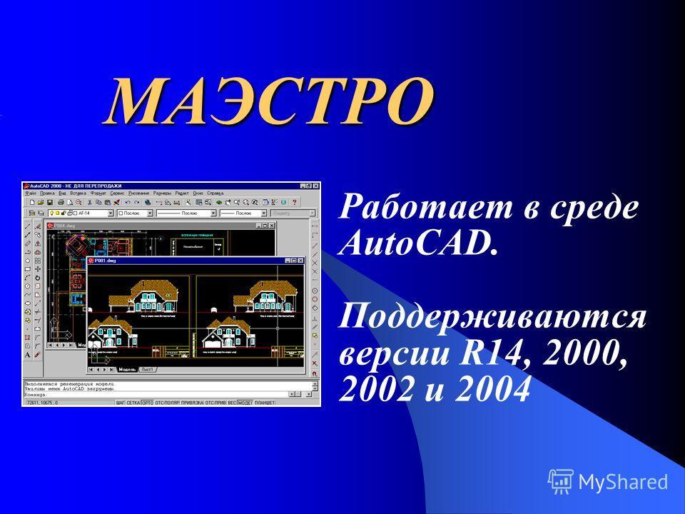 МАЭСТРО Система автоматизированного проектирования