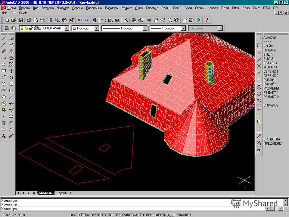 МАЭСТРО - А Система архитектурного проектирования позволяет: получать развертки скатов кровель с отверстиями и линиями пересечения; строить произвольные отверстия в кровле;