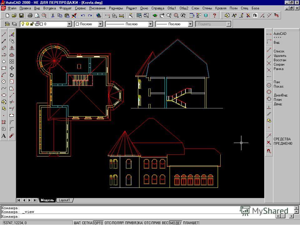 МАЭСТРО - А Система архитектурного проектирования позволяет: получать плоские фасады и разрезы объемной модели здания;