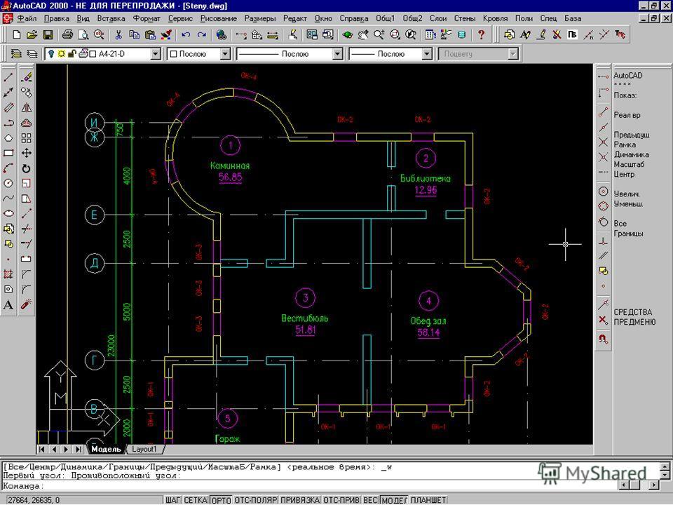 МАЭСТРО - А Система архитектурного проектирования позволяет: производить разбивку и маркировку осей; автоматически маркировать элементы заполнения проемов; оформлять чертежный лист (выбирать формат, масштаб, отрисовывать рамку и штамп с автоматически