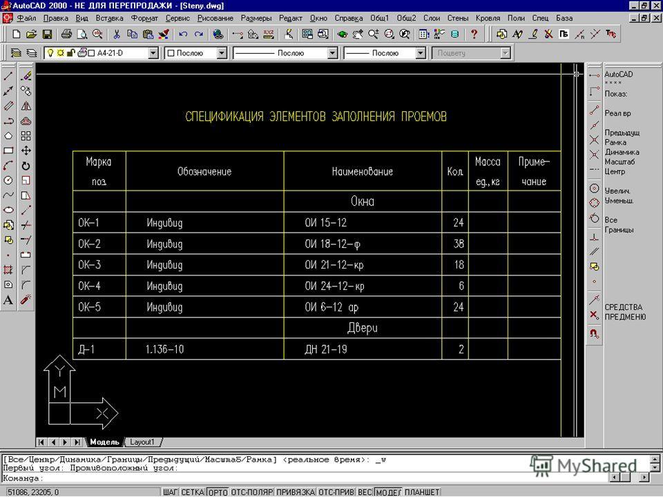 МАЭСТРО - А Система архитектурного проектирования позволяет: создавать экспликации помещений, различные спецификации и ведомости;