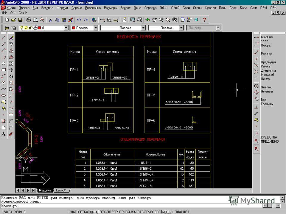 Модуль «Перемычки» Позволяет: использовать стандартную базу перемычек, а также легко создавать и модифицировать свою; выбирать перемычки из общей базы в базу объекта; модифицировать базу вариантов сечений перемычек, создавать новые сечения; раскладыв