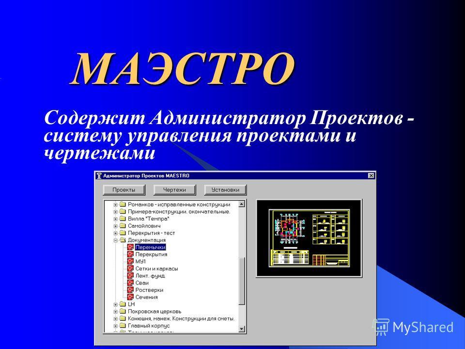 МАЭСТРО Состоит из трех разделов: Маэстро – А Маэстро – К Маэстро – С Все разделы МАЭСТРО увязаны между собой, что дает возможность проектировщикам работать в единой технологической среде и создавать чертежи в соответствии с отечественными стандартам