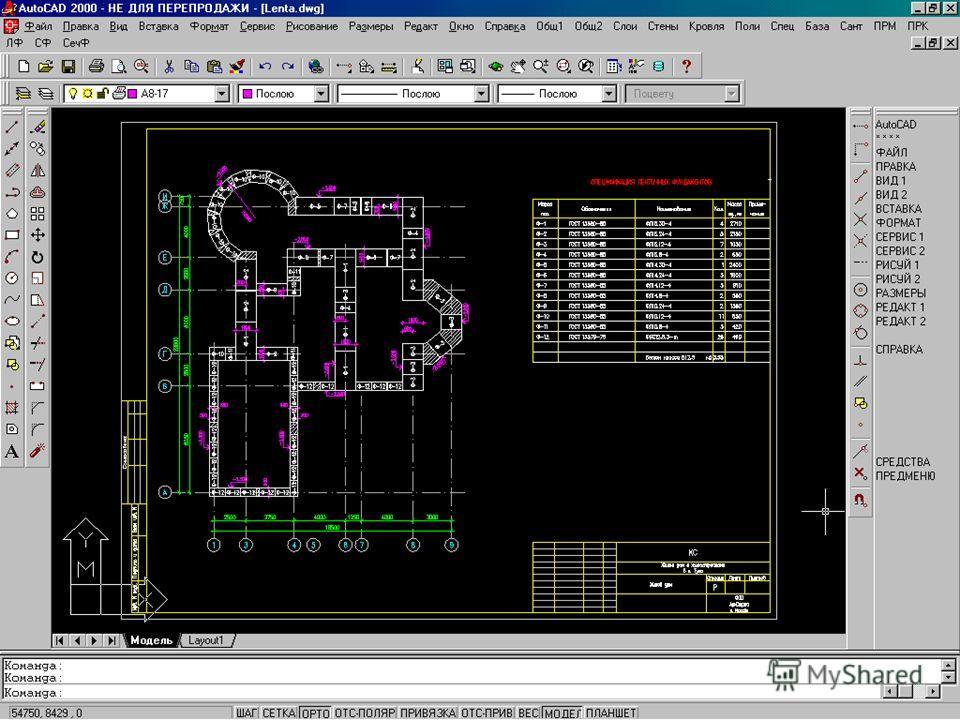 Модуль «Ленточные фундаменты» Позволяет: использовать стандартную базу фундаментных плит, а также легко создавать и модифицировать свою; выбирать плиты из общей базы в базу объекта; выполнять расчет ширины подошвы фундамента по СНиП «Основания зданий