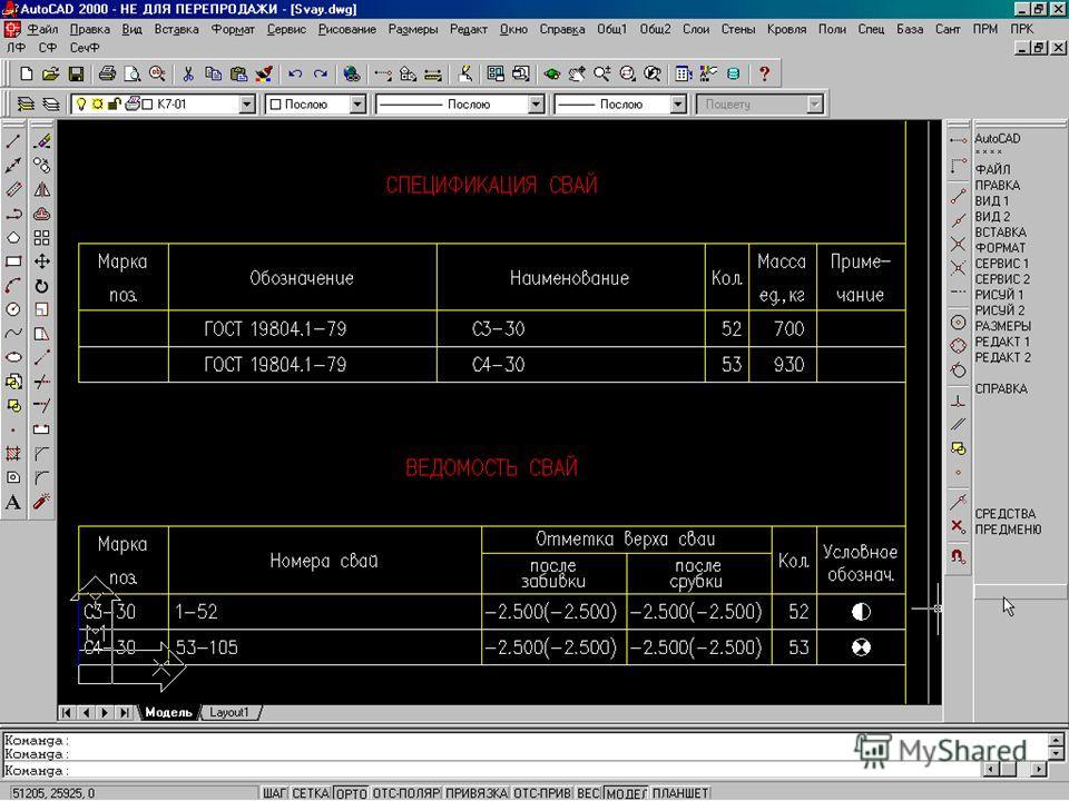 Модуль «Свайные фундаменты» Позволяет: использовать стандартную базу свай, а также легко создавать и модифицировать свою; выбирать сваи из общей базы в базу объекта, определять шаг свай в зависимости от нагрузки; расставлять сваи в одно-, двух- и тре
