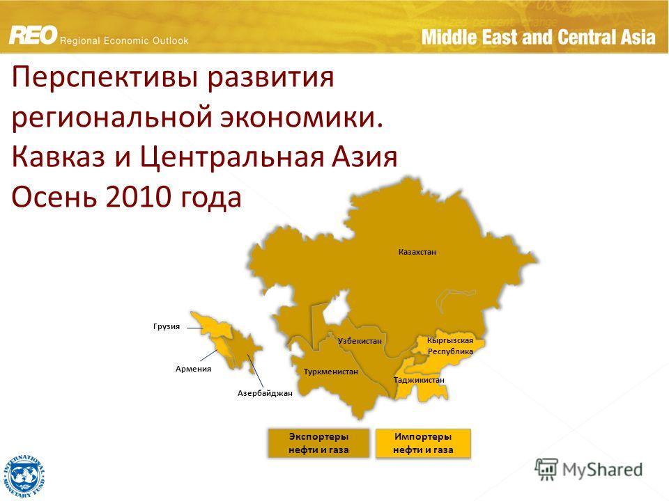 Экспортеры нефти и газа Импортеры нефти и газа Казахстан Туркменистан Узбекистан Азербайджан Армения Грузия Кыргызская Республика Таджикистан