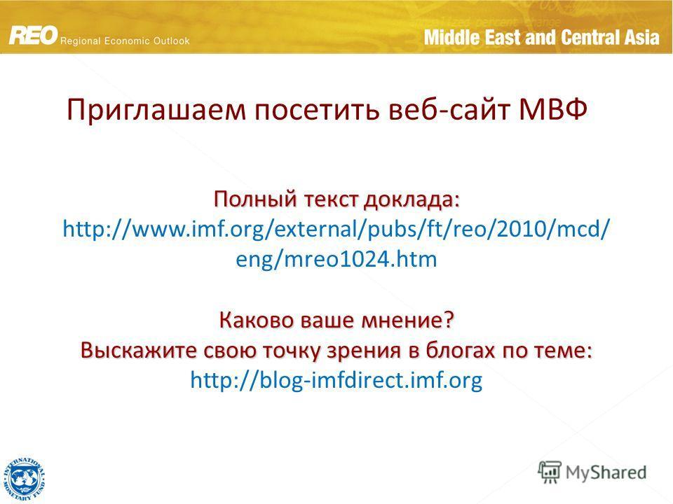 Полный текст доклада: http://www.imf.org/external/pubs/ft/reo/2010/mcd/ Каково ваше мнение? Выскажите свою точку зрения в блогах по теме: eng/mreo1024.htm Каково ваше мнение? Выскажите свою точку зрения в блогах по теме: http://blog-imfdirect.imf.org