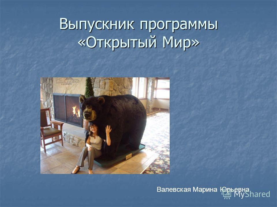 Выпускник программы «Открытый Мир» Валевская Марина Юрьевна