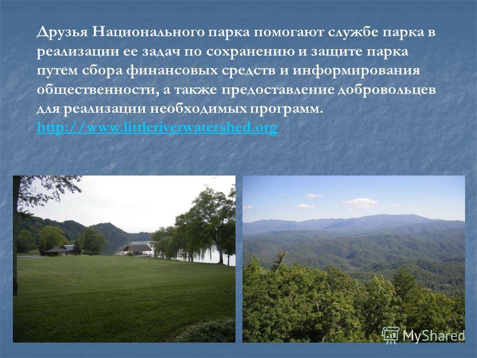 Друзья Национального парка помогают службе парка в реализации ее задач по сохранению и защите парка путем сбора финансовых средств и информирования общественности, а также предоставление добровольцев для реализации необходимых программ. http://www.li
