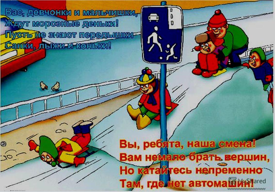 1.Никогда не играй рядом с проезжей частью дороги, это опасно! 2.Будь осторожен даже на пешеходном переходе. Не выбегай перед автомобилем, быстро движущийся транспорт резко остановится не сможет. 3.Не играй на проезжей части дороги, даже во дворе соб