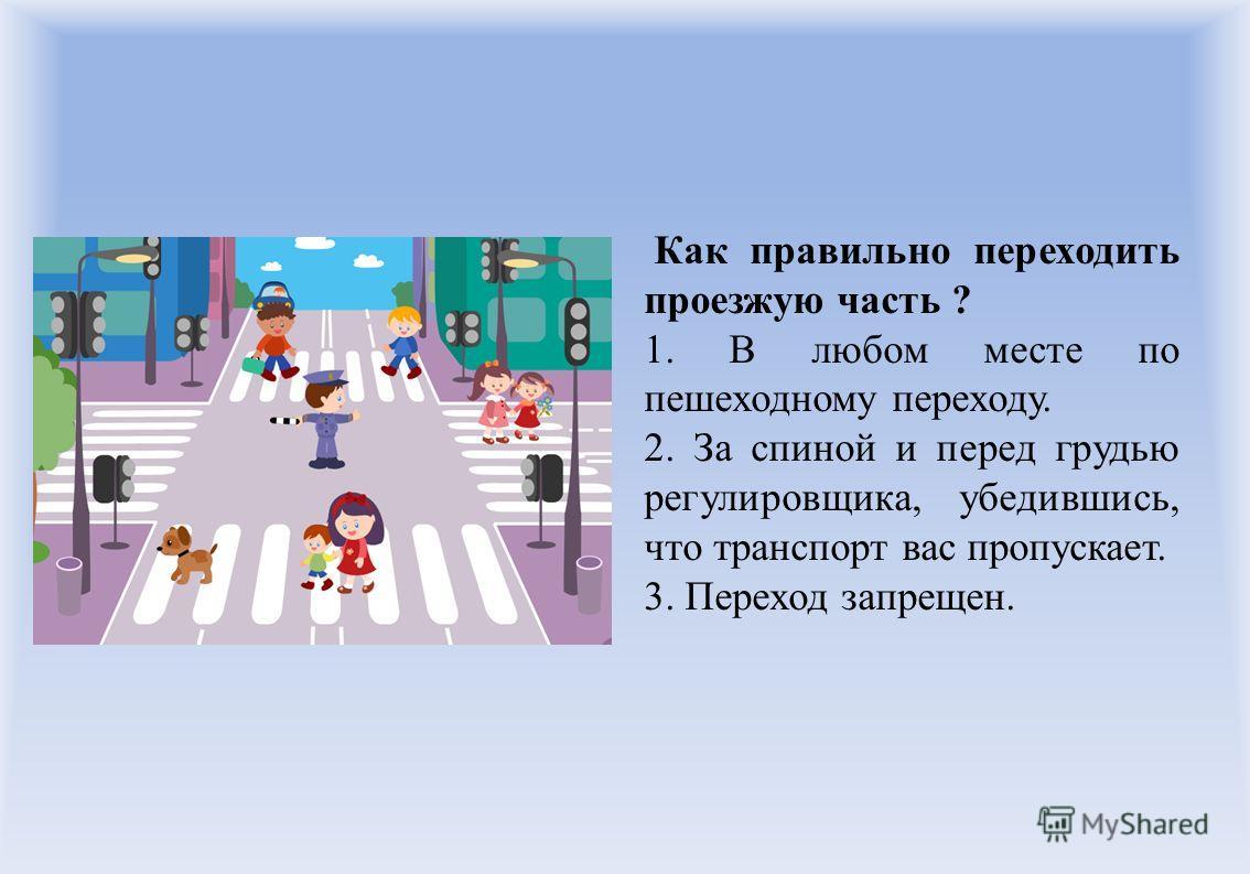 Проверь себя! Как должен поступить пешеход в этой ситуации? 1. Пройти перед автомобилем, убедившись, что он остановился и уступает Вам дорогу. 2. Пройти первым. 3. Уступить автомобилю