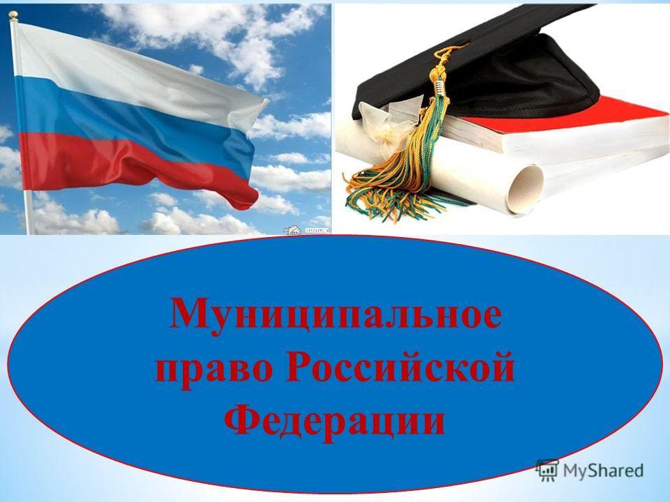 Муниципальное право Российской Федерации