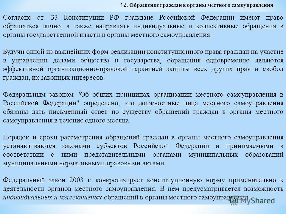 Согласно ст. 33 Конституции РФ граждане Российской Федерации имеют право обращаться лично, а также направлять индивидуальные и коллективные обращения в органы государственной власти и органы местного самоуправления. Будучи одной из важнейших форм ре