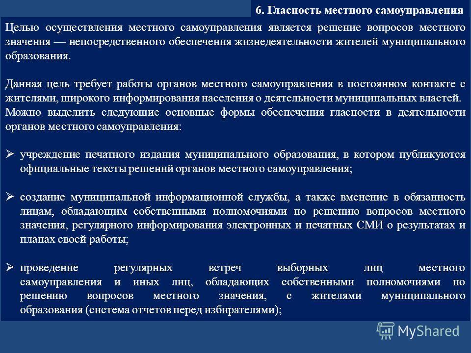 Местное самоуправление РФ курсовая работа Курсовая работа местное самоуправление россии