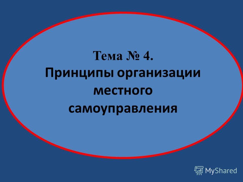 Тема 4. Принципы организации местного самоуправления