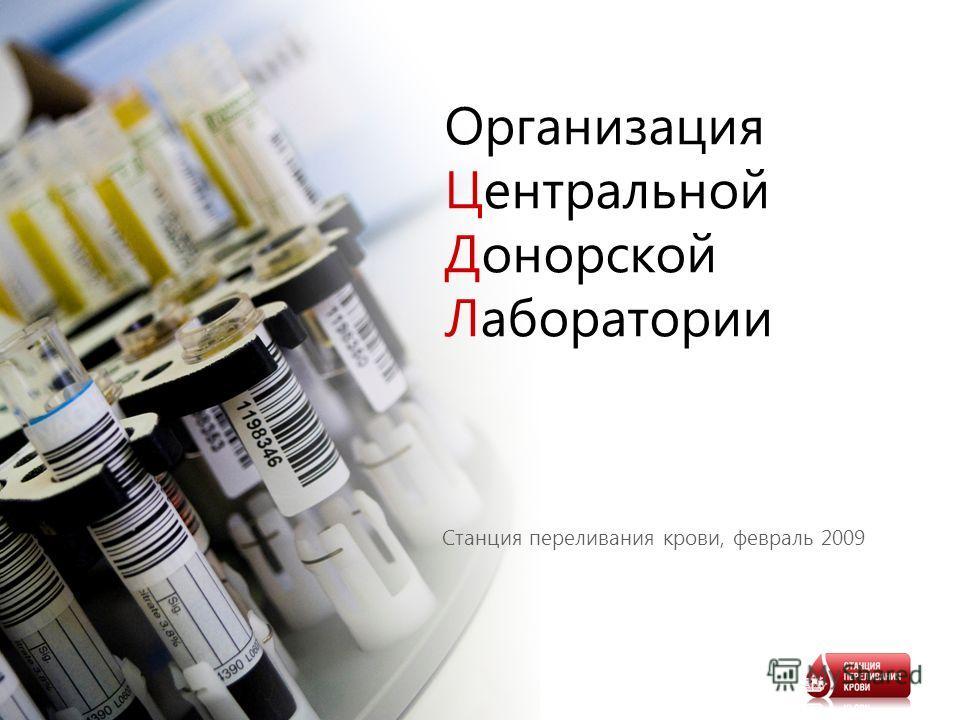 Организация Центральной Донорской Лаборатории Станция переливания крови, февраль 2009