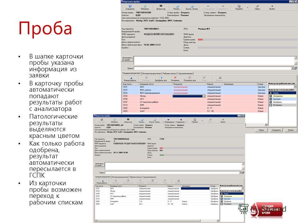 Проба В шапке карточки пробы указана информация из заявки В карточку пробы автоматически попадают результаты работ с анализатора Патологические результаты выделяются красным цветом Как только работа одобрена, результат автоматически пересылается в ГС