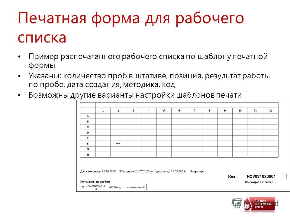 Печатная форма для рабочего списка Пример распечатанного рабочего списка по шаблону печатной формы Указаны: количество проб в штативе, позиция, результат работы по пробе, дата создания, методика, код Возможны другие варианты настройки шаблонов печати