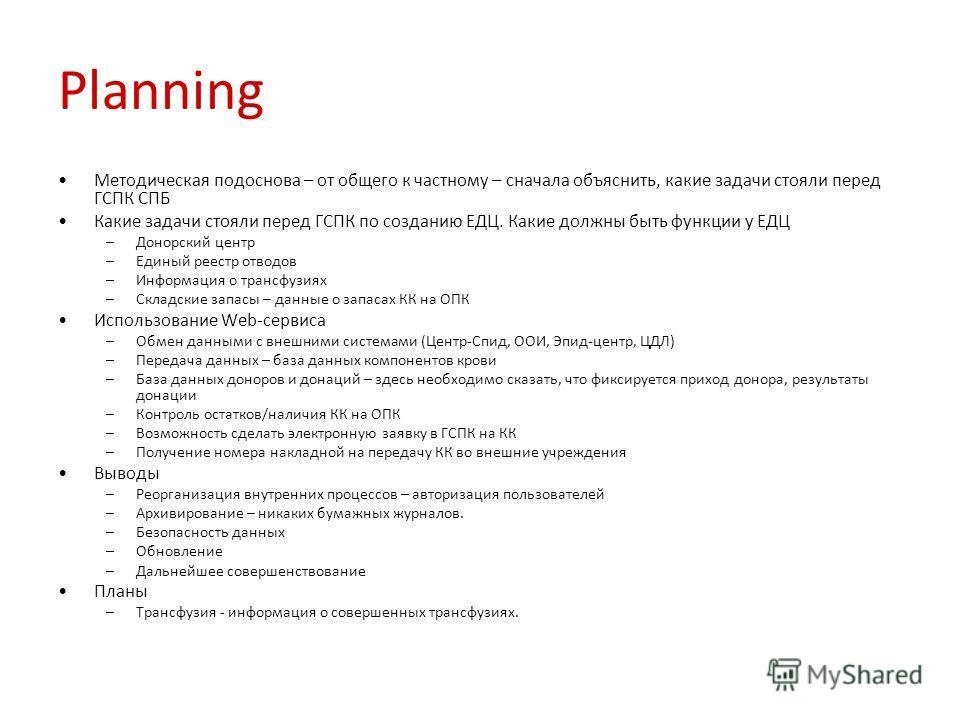 Planning Методическая подоснова – от общего к частному – сначала объяснить, какие задачи стояли перед ГСПК СПБ Какие задачи стояли перед ГСПК по созданию ЕДЦ. Какие должны быть функции у ЕДЦ –Донорский центр –Единый реестр отводов –Информация о транс