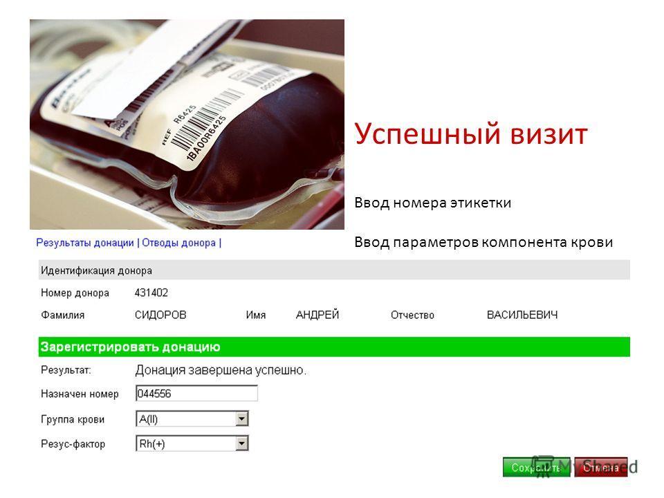 Успешный визит Ввод номера этикетки Ввод параметров компонента крови