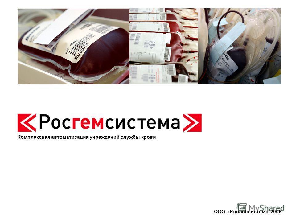 Комплексная автоматизация учреждений службы крови ООО «Рослабсистем», 2008