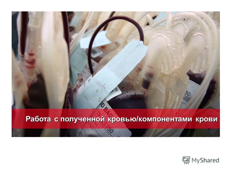 Работа с полученной кровью/компонентами крови