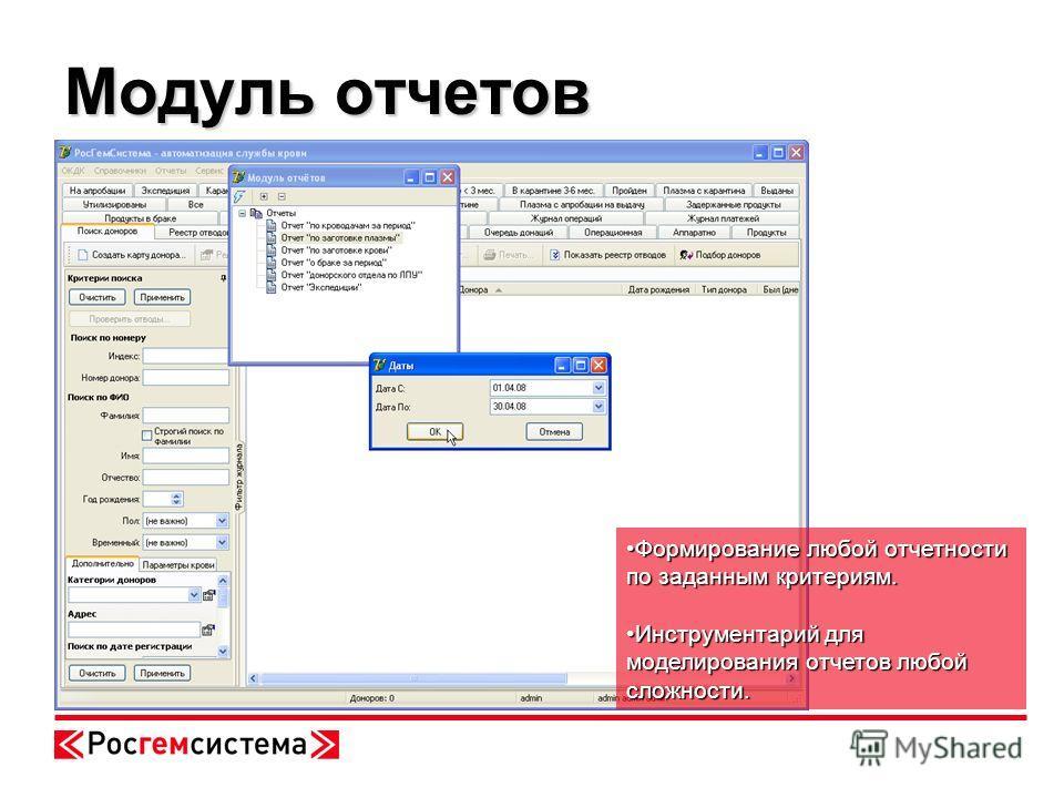 Модуль отчетов Формирование любой отчетности по заданным критериям.Формирование любой отчетности по заданным критериям. Инструментарий для моделирования отчетов любой сложности.Инструментарий для моделирования отчетов любой сложности.