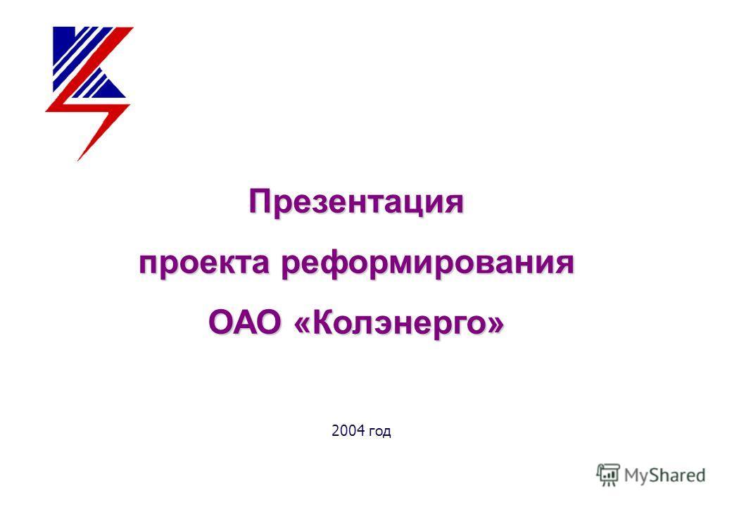 2004 год Презентация проекта реформирования ОАО «Колэнерго»