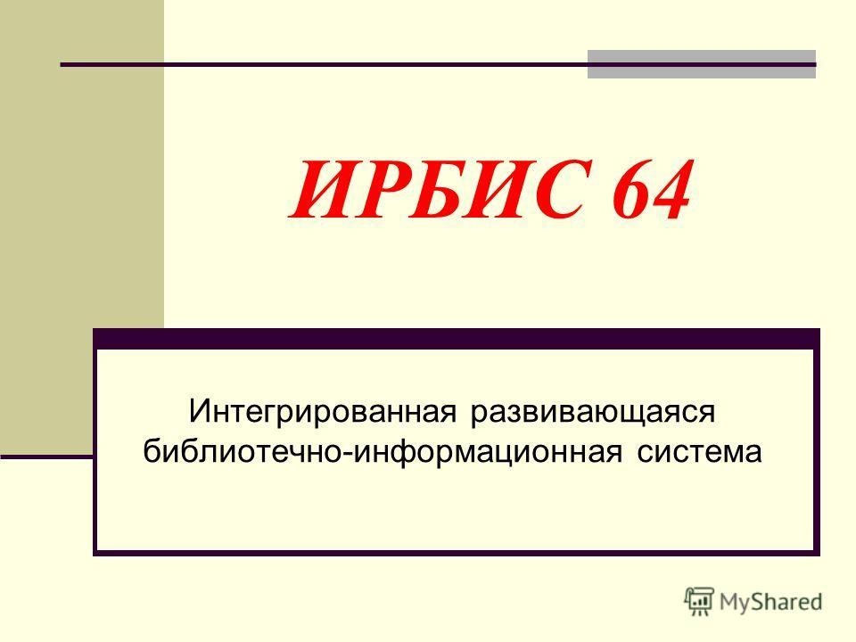 ИРБИС 64 Интегрированная развивающаяся библиотечно-информационная система