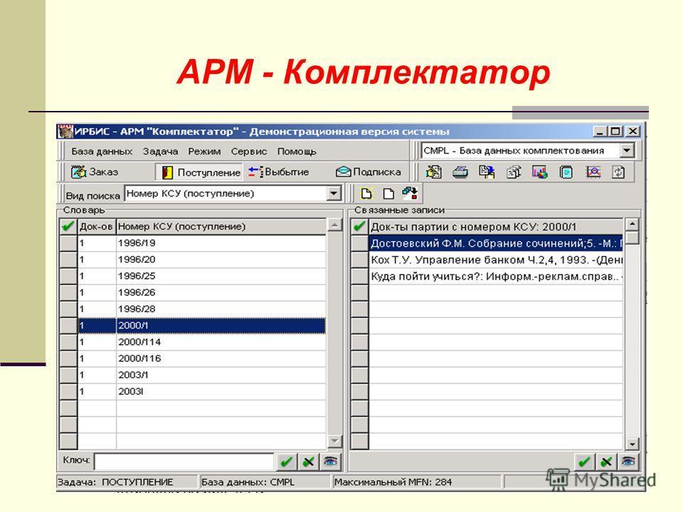 АРМ - Комплектатор