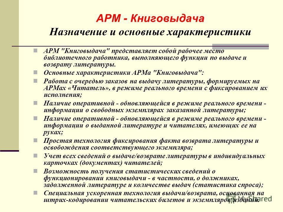 Назначение и основные характеристики АРМ