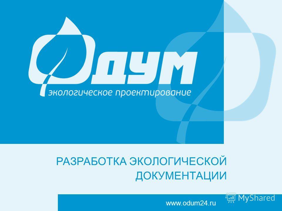 РАЗРАБОТКА ЭКОЛОГИЧЕСКОЙ ДОКУМЕНТАЦИИ www.odum24.ru
