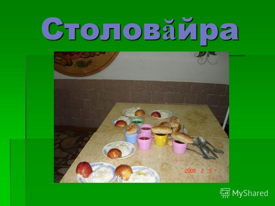 Столовăйра