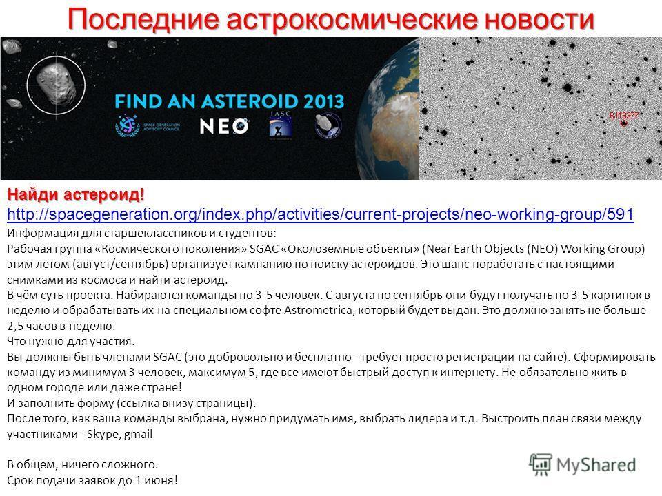 Последние астрокосмические новости Информация для старшеклассников и студентов: Рабочая группа «Космического поколения» SGAC «Околоземные объекты» (Near Earth Objects (NEO) Working Group) этим летом (август/сентябрь) организует кампанию по поиску аст