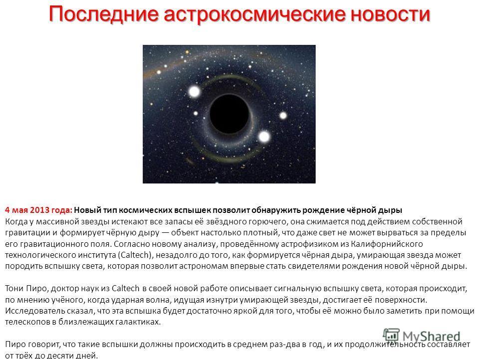 Последние астрокосмические новости 4 мая 2013 года: Новый тип космических вспышек позволит обнаружить рождение чёрной дыры Когда у массивной звезды истекают все запасы её звёздного горючего, она сжимается под действием собственной гравитации и формир