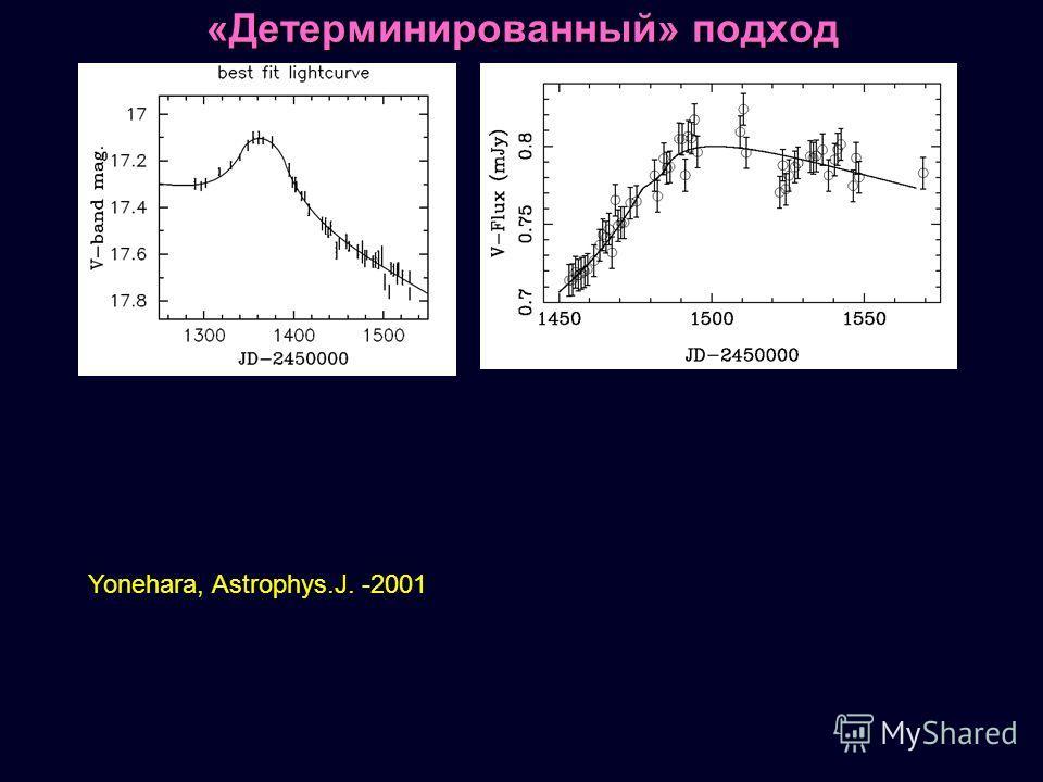 «Детерминированный» подход Yonehara, Astrophys.J. -2001