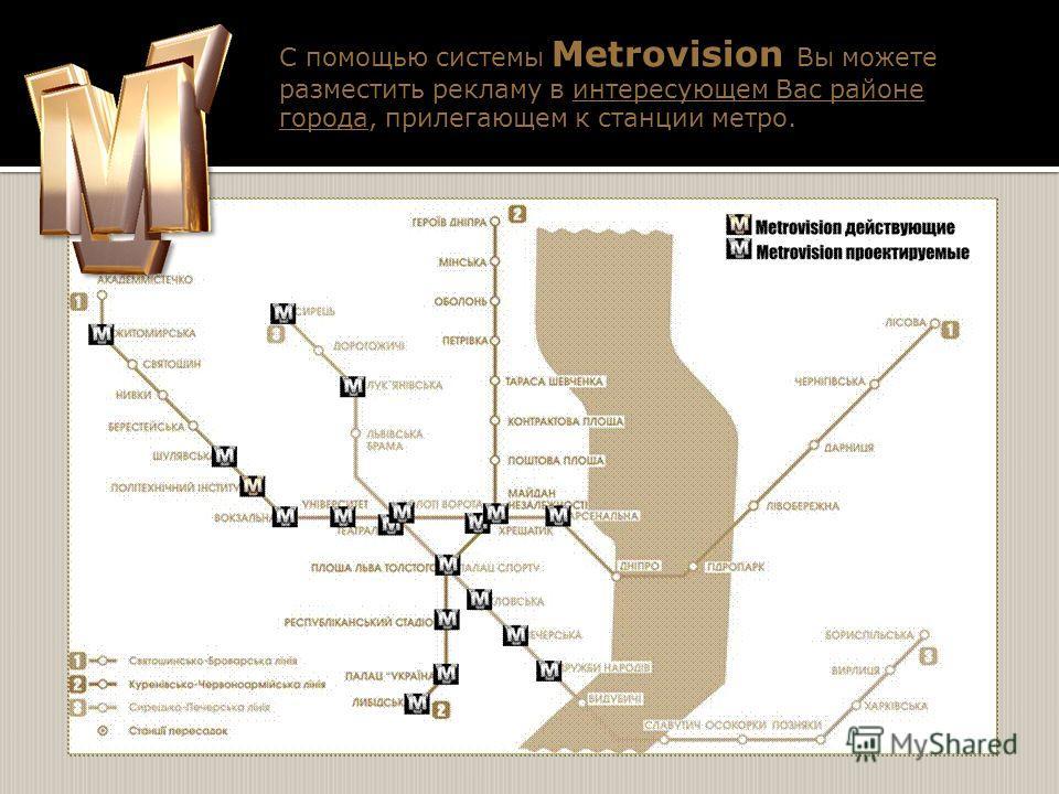 Metrovision обеспечивает новостийное наполнение Metrovision обеспечивает новостийное наполнение тесным сотрудничеством с рядом национальных, зарубежных и региональных телеканалов, в числе которых: 5-й канал Телевизионный канал новостей 24 Новости Кие