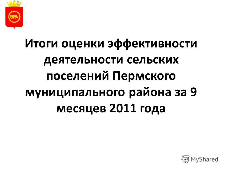 Итоги оценки эффективности деятельности сельских поселений Пермского муниципального района за 9 месяцев 2011 года