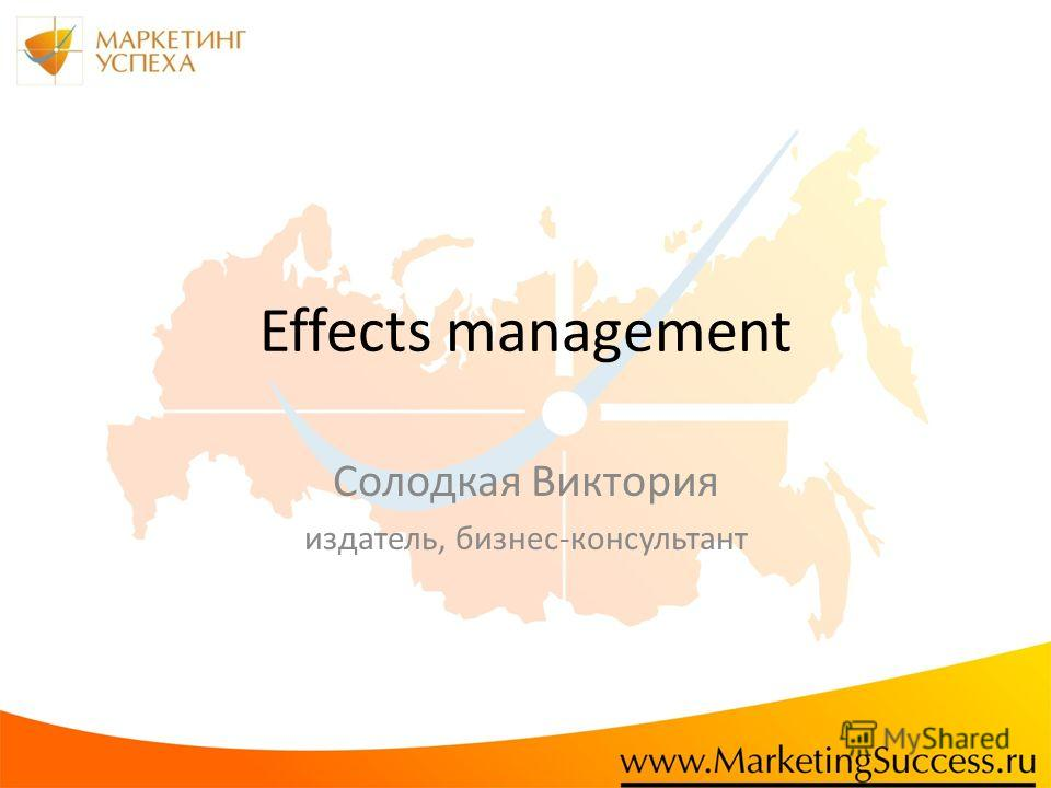 Effects management Солодкая Виктория издатель, бизнес-консультант