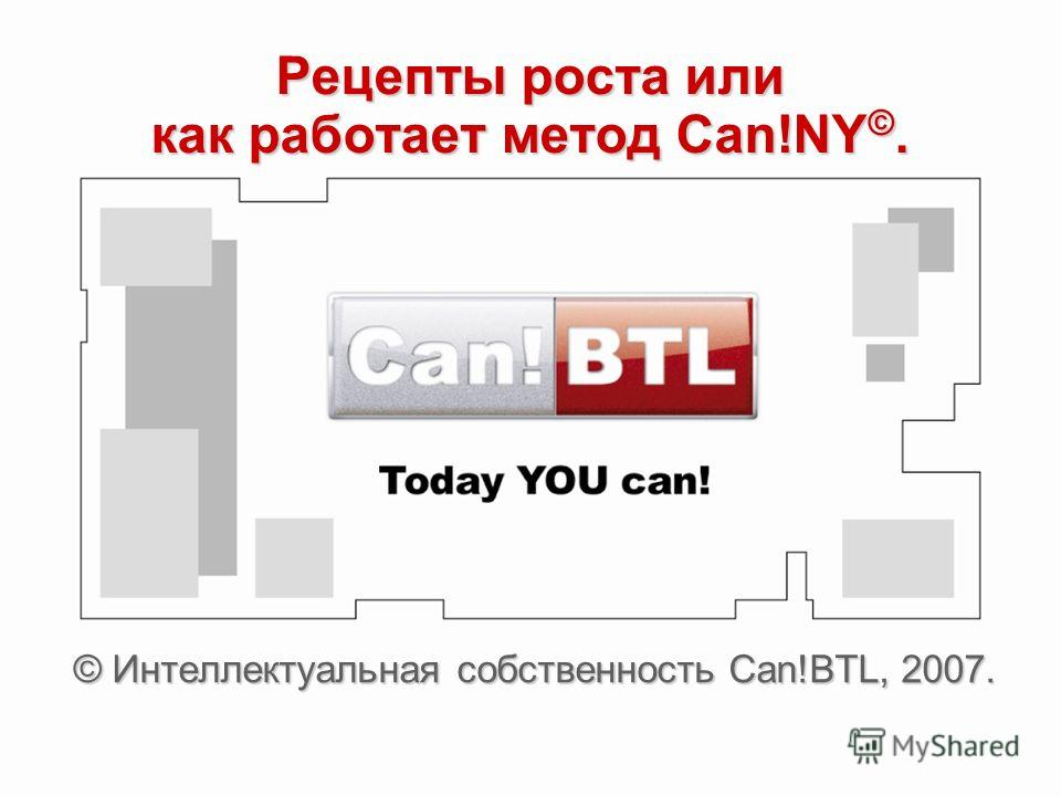 Рецепты роста или как работает метод Can!NY ©. © Интеллектуальная собственность Can!BTL, 2007.