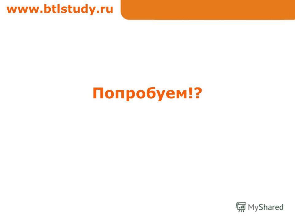 www.btlstudy.ru Попробуем!?