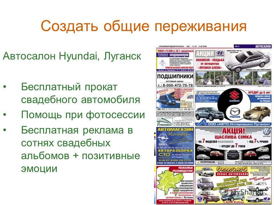 Создать общие переживания Автосалон Hyundai, Луганск Бесплатный прокат свадебного автомобиля Помощь при фотосессии Бесплатная реклама в сотнях свадебных альбомов + позитивные эмоции