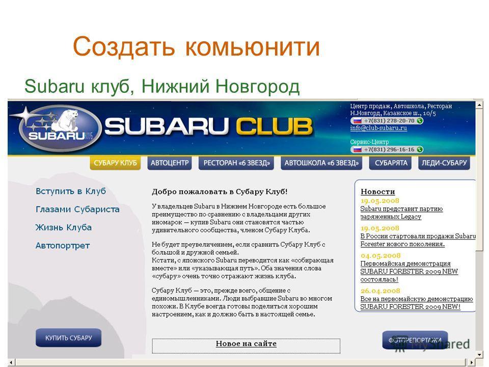 Subaru клуб, Нижний Новгород