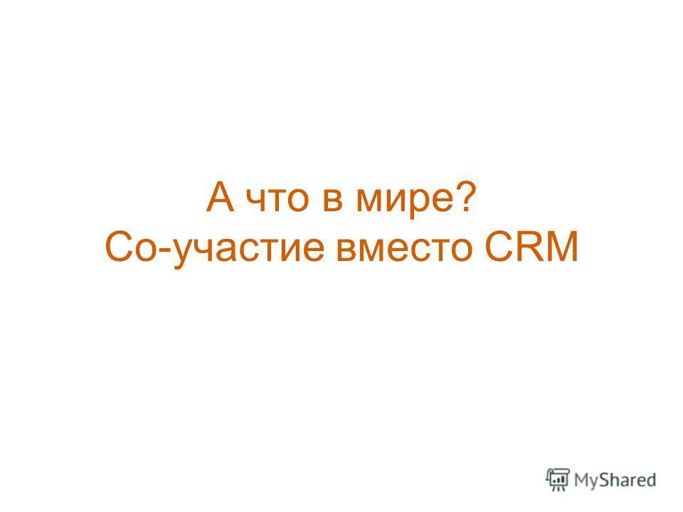 А что в мире? Со-участие вместо CRM