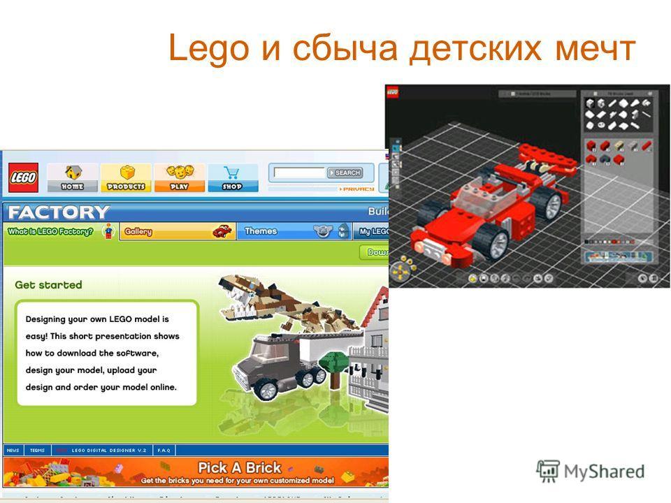 Lego и сбыча детских мечт
