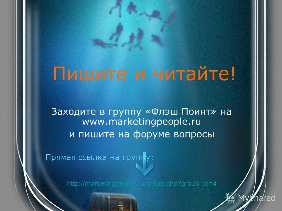 Пишите и читайте! Заходите в группу «Флэш Поинт» на www.marketingpeople.ru и пишите на форуме вопросы Прямая ссылка на группу: http://marketingpeople.ru/group.php?group_id=4