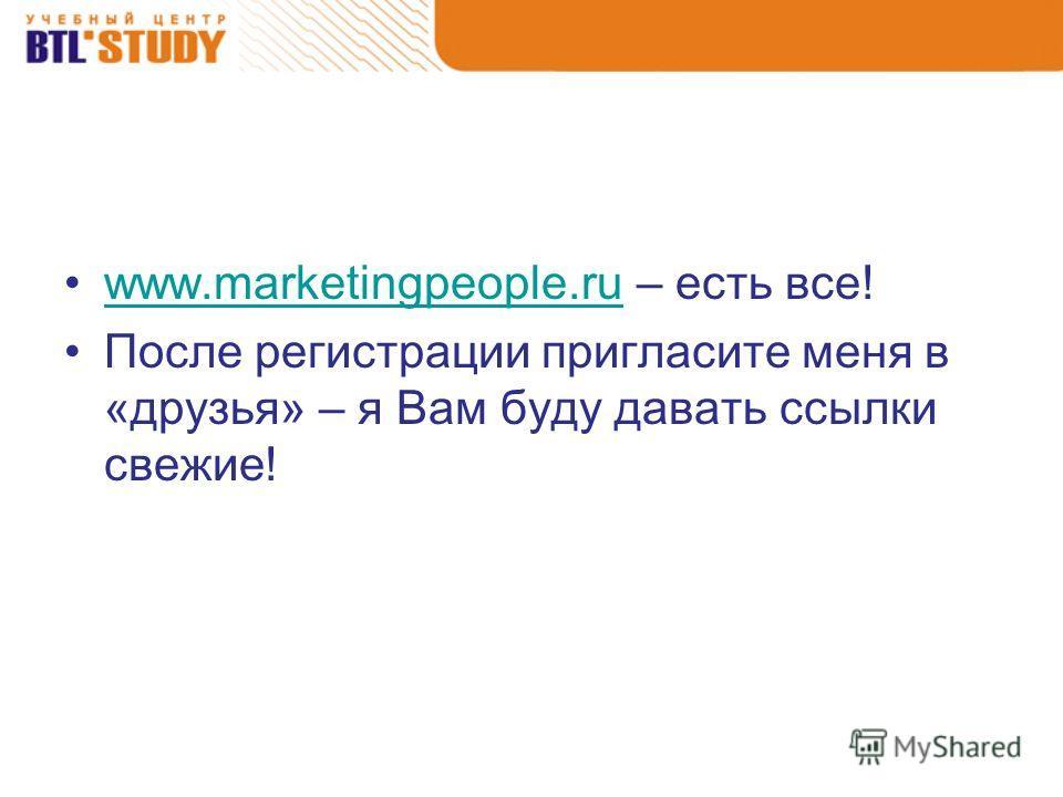 www.marketingpeople.ru – есть все!www.marketingpeople.ru После регистрации пригласите меня в «друзья» – я Вам буду давать ссылки свежие!