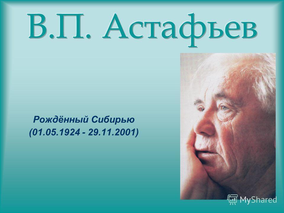 Рождённый Сибирью (01.05.1924 - 29.11.2001)